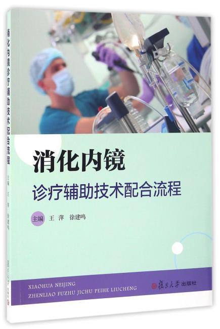 消化内镜诊疗辅助技术配合流程