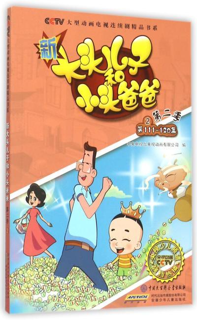 安徽少年儿童出版社 CCTV大型动画电视连续剧精品书系 新大头儿子和小头爸爸.第2季(2)第111-120集