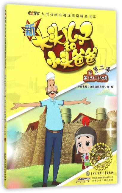 安徽少年儿童出版社 CCTV大型动画电视连续剧精品书系 新大头儿子和小头爸爸.第2季(3)第121-130集