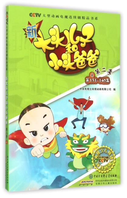 安徽少年儿童出版社 CCTV大型动画电视连续剧精品书系 新大头儿子和小头爸爸.第2季(4)第131-140集
