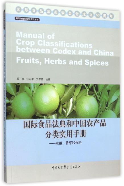 中国大百科全书出版社 蔬菜及特色作物系列丛书 国际食品法典和中国农产品分类实用手册水果、香草和香料