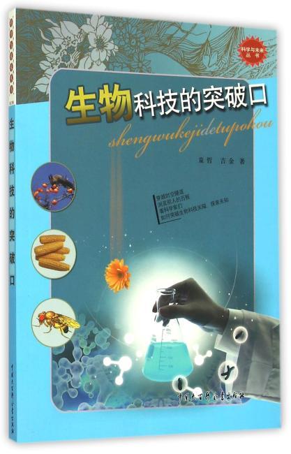 中国大百科全书出版社 科学与未来丛书.第2辑 生物科技的突破口