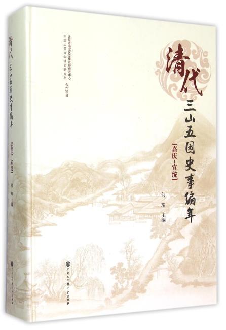 清代三山五园史事编年:嘉庆—宣统