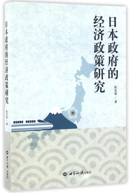 日本政府的经济政策研究
