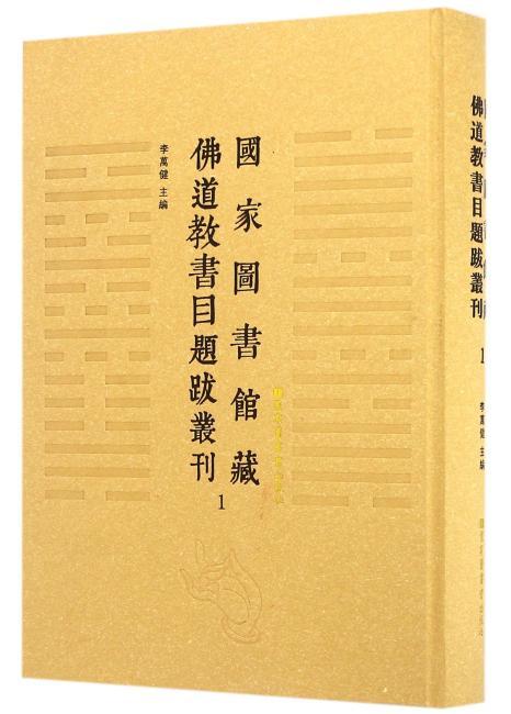 国家图书馆藏佛道教书目题跋丛刊(全30册)