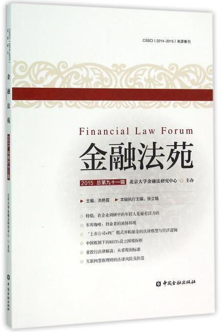 中国金融出版社 金融法苑2015:总第91辑