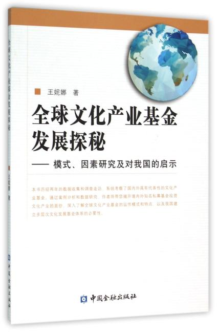 全球文化产业基金发展探秘--模式、因素研究及对我国的启示
