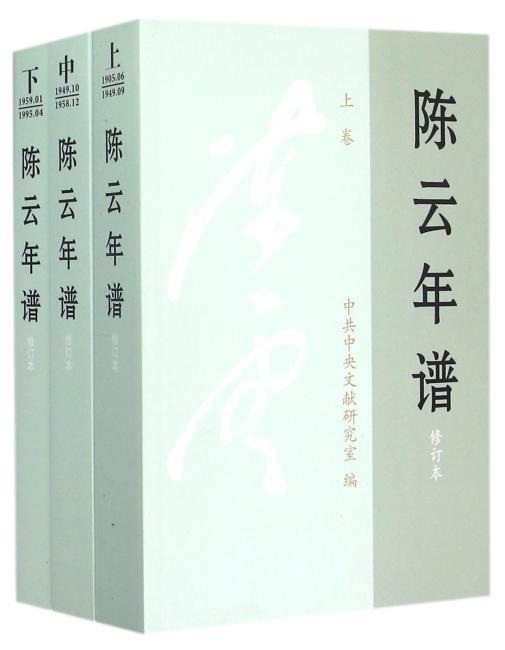 陈云年谱(修订本)(平)