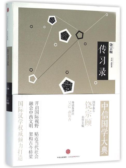 中信国学大典·传习录