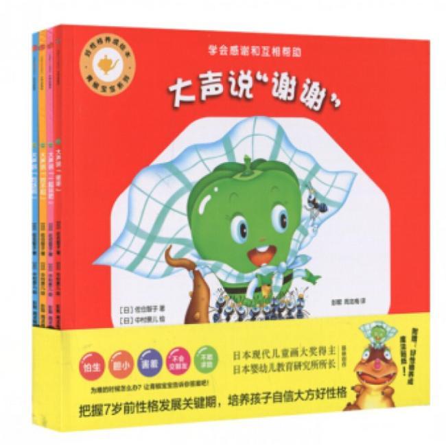 好性格养成绘本·青椒宝宝系列(全4册)