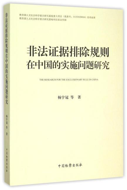 非法证据排除规则在中国的实施问题研究