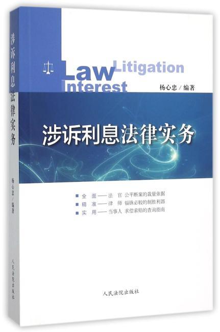 涉诉利息法律实务