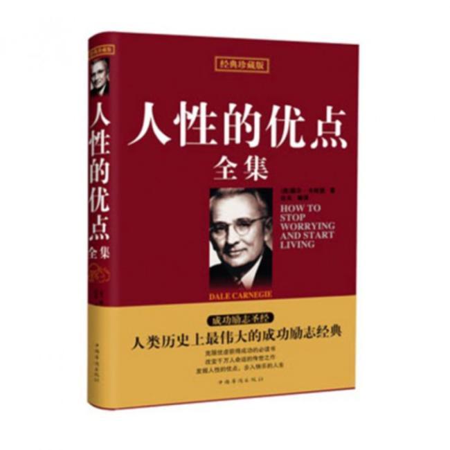 中国华侨出版社 人性的弱点全集+人性的优点全集