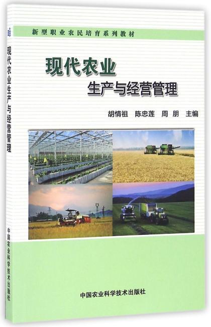 现代农业生产与经营管理