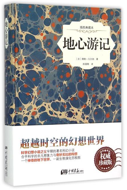 中国画报 地心游记(插图典藏本,权威珍藏版)