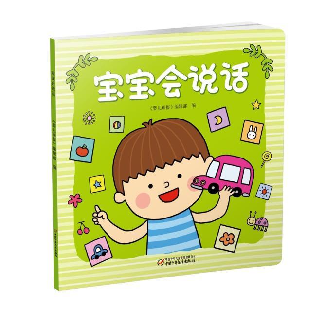 中国少年儿童新闻出版总社 宝宝会说话