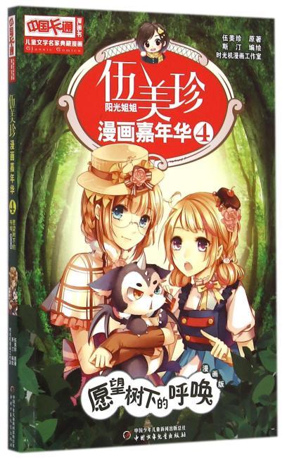 中国少年儿童新闻出版总社 儿童文学名家典藏漫画 伍美珍漫画嘉年华(漫画版)(4)愿望树下的呼唤