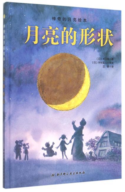 北京科学技术出版社 神奇的月亮绘本 月亮的形状