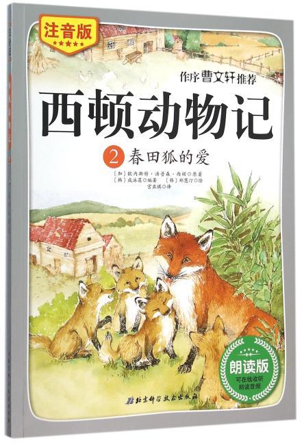 北京科学技术出版社 注音版西顿动物记 春田狐的爱(朗读版)
