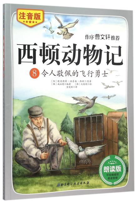 北京科学技术出版社 注音版西顿动物记 令人敬佩的飞行勇士(朗读版)