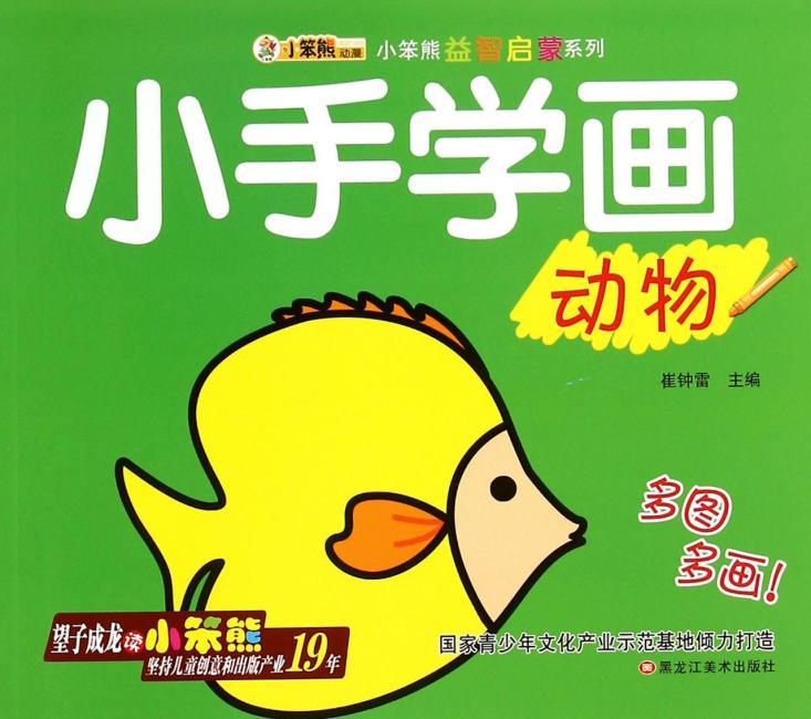 小笨熊益智启蒙系列 小手学画(动物)/小笨熊益智启蒙系列