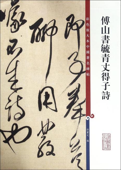 彩色放大本中国著名碑帖·傅山书毓青丈得子诗