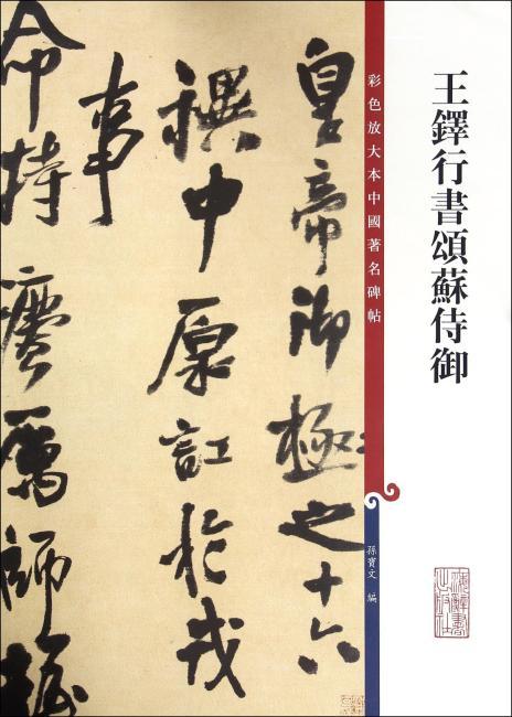 彩色放大本中国著名碑帖·王铎行书颂苏侍御