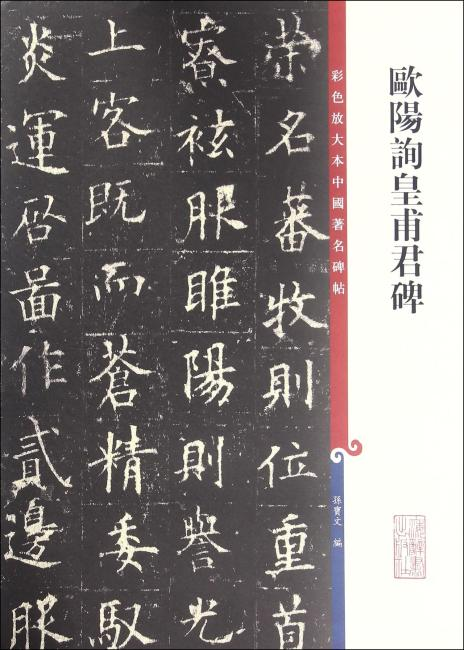 彩色放大本中国著名碑帖·欧阳询皇甫君碑