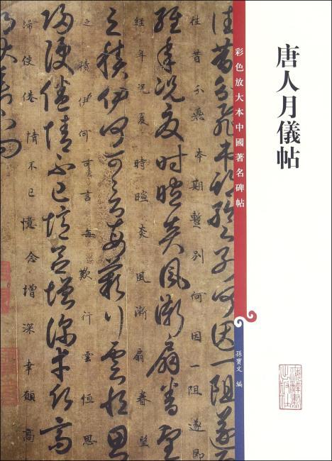 彩色放大本中国著名碑帖·唐人月仪帖