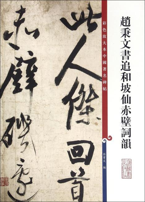彩色放大本中国著名碑帖·赵秉文书追和坡仙赤壁词韻