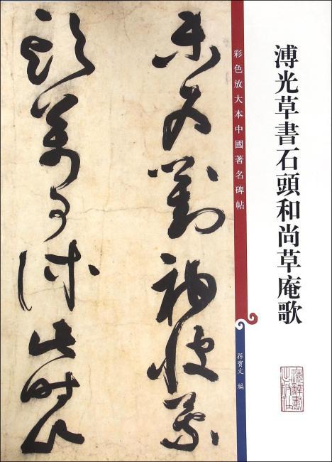 彩色放大本中国著名碑帖·溥光草书石头和尚草庵歌