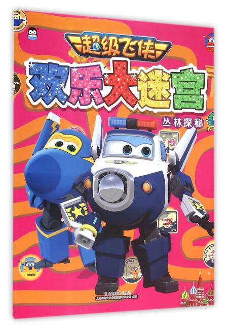 小企鹅 超级飞侠欢乐大迷宫 欢乐大迷宫丛林探秘