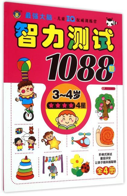 明天出版社 河马文化 河马文化智力测试1088题(3~4岁)·四星