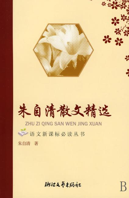 朱自清散文精选//语文新课标必读丛书