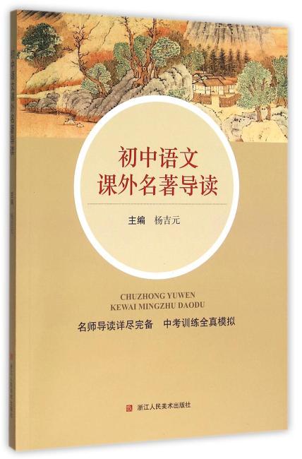 初中语文课外名著导读