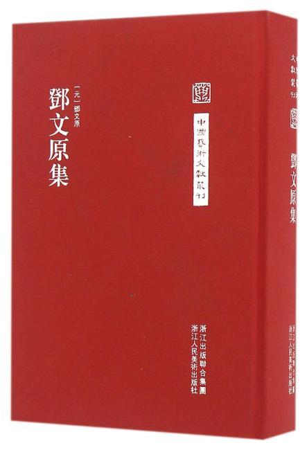 中国艺术文献丛刊:邓文原集