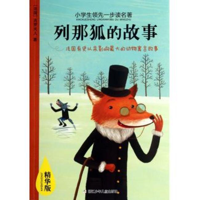 列那狐的故事(精华版)/小学生领先一步读名著