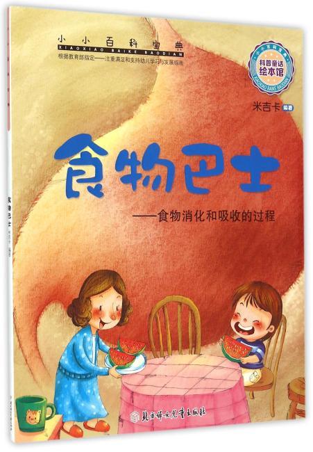 北方妇女儿童出版社 小小百科宝典 食物巴士