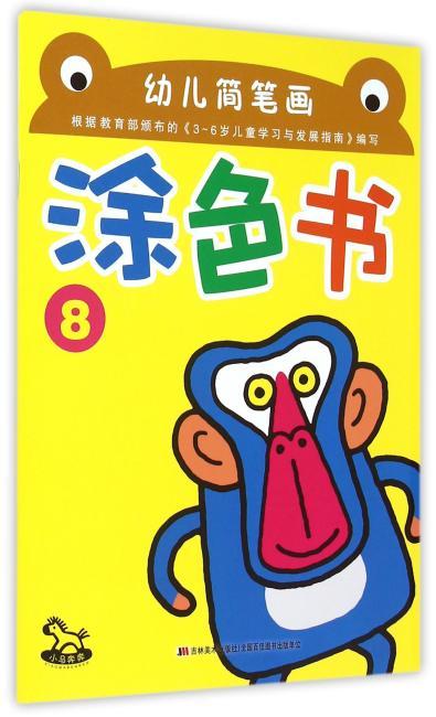 幼儿简笔画涂色书(8)