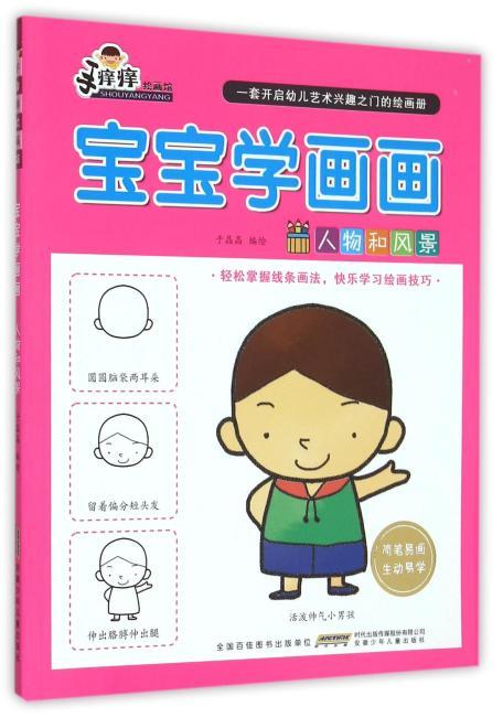 安徽少年儿童出版社 手痒痒绘画馆宝宝学画画·人物和风景