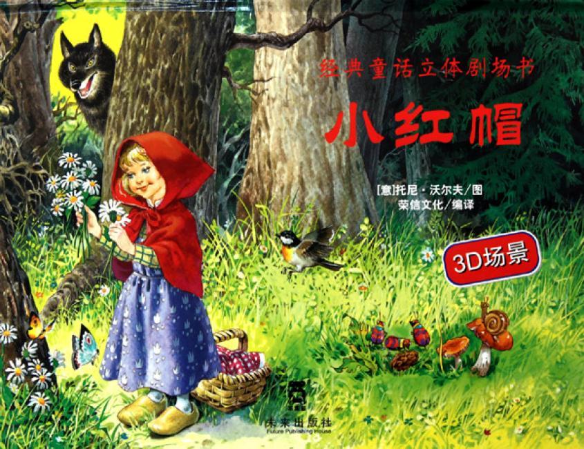 乐乐趣 经典童话立体剧场书 小红帽