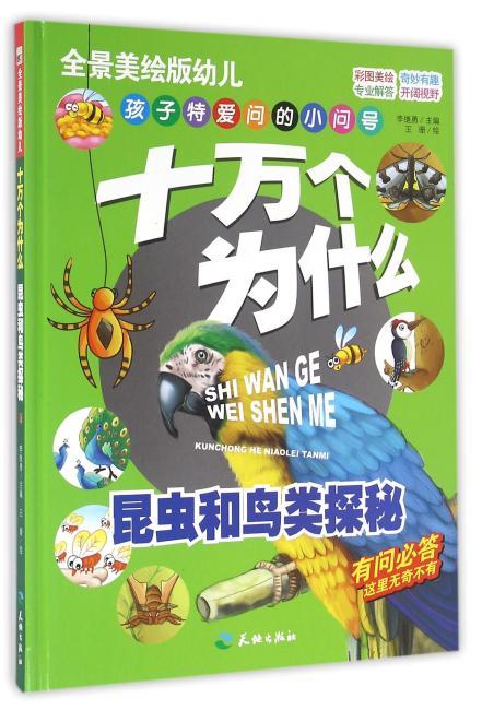 十万个为什么-昆虫和鸟类探秘(精装全景美绘幼儿版)