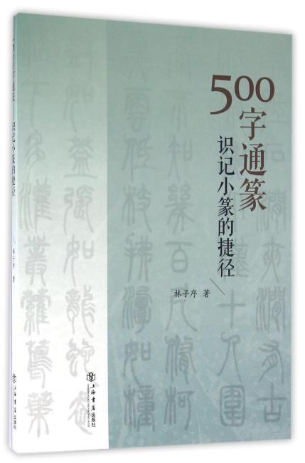 500字通篆——识记小篆的捷径