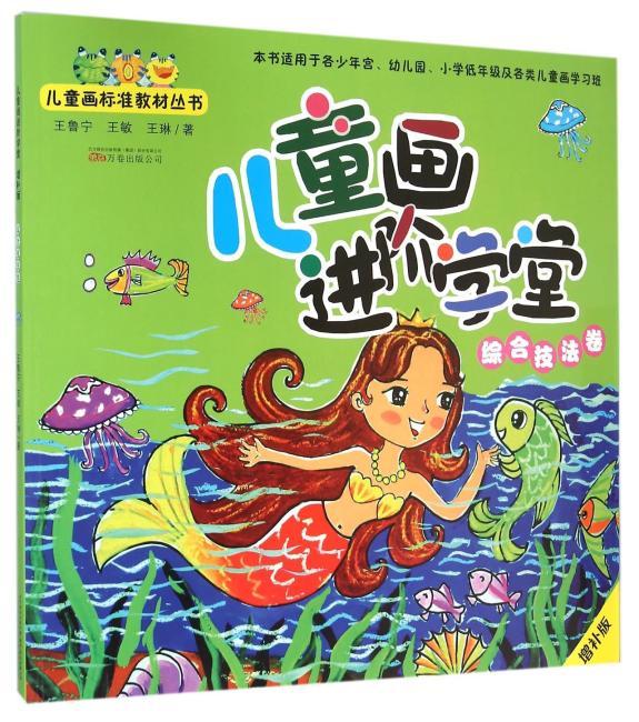 儿童画进阶学堂(增补版)-综合技法卷