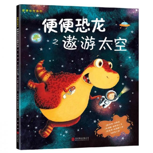 童立方出版公司 便便恐龙系列 便便恐龙之遨游太空
