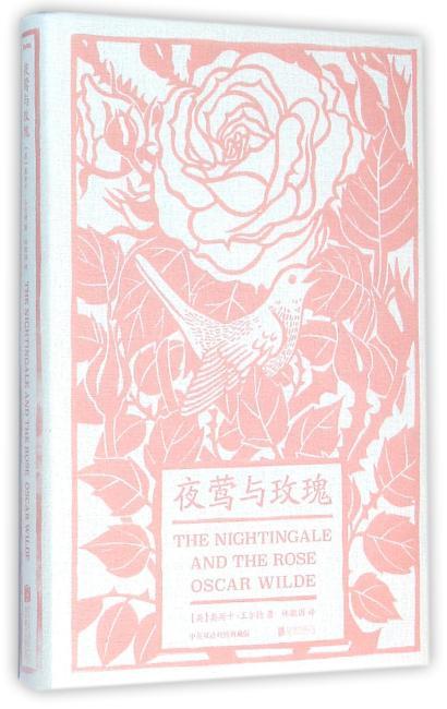 夜莺与玫瑰(精装修订版)