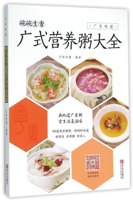 碗碗生香:广式营养粥大全