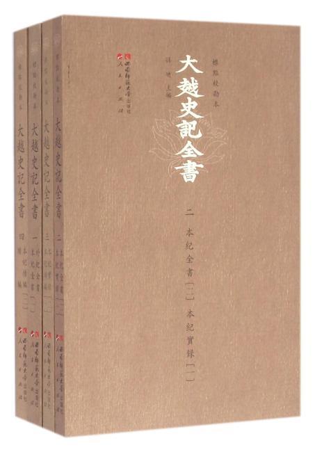 大越史记全书(标点校勘本)