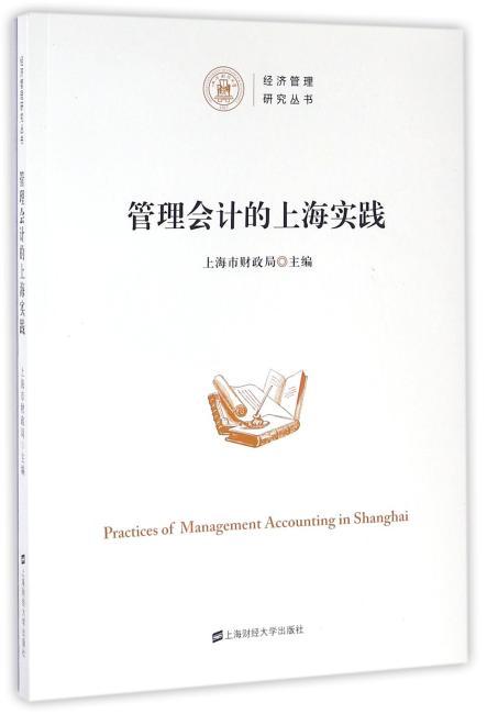 管理会计的上海实践