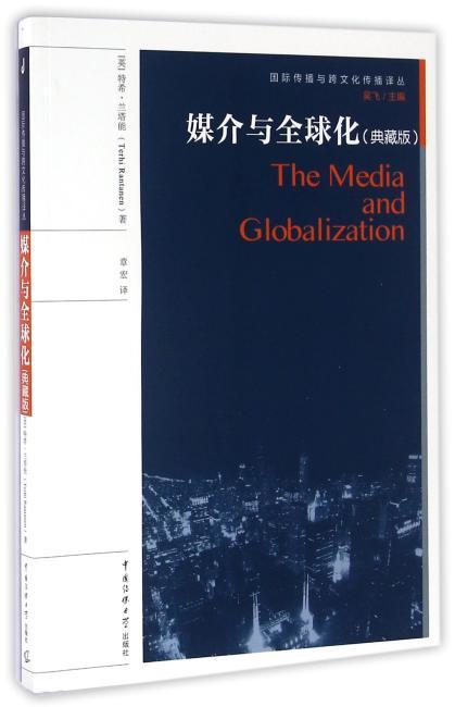 媒介与全球化(典藏版)